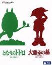 【中古】 となりのトトロ&火垂るの墓 2本立てブルーレイ特別セット(Blu-ray Disc) /(アニメーション) 【中古】afb