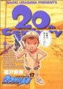 【中古】 20世紀少年(17) 本格科学冒険漫画 ビッグC/浦沢直樹(著者) 【中古】afb