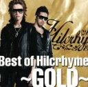 【中古】 Best of Hilcrhyme〜GOLD〜 /...
