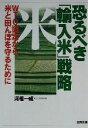【中古】 恐るべき「輸入米」戦略 WTO協定から米と田んぼを守るために /河相一成(著者) 【中古】afb