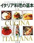 【中古】 イタリア料理の基本 アンティパストからドルチェまで /片岡護(著者) 【中古】afb