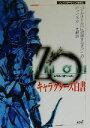 【中古】 ジルオール キャラクターズ白書 /TEAM‐INFINITE(その他) 【中古】afb