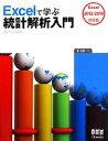 【中古】 Excelで学ぶ統計解析入門 Excel 2013/2010対応版 /菅民郎【著】 【中古】afb