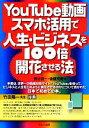 【中古】 YouTube動画・スマホ活用で人生・ビジネスを100倍開花させる法 /菅谷信一,後藤充男