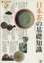 【中古】 日本茶の基礎知識 /?出版社(その他) 【中古】afb