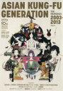 【中古】 アジアンカンフージェネレーション ザ・メモリーズ'2003?2013 ぴあMOOK/ぴあ(