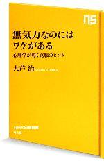 【中古】 無気力なのにはワケがある 心理学が導く克服のヒント NHK出版新書/大芦治【著】 【中古】afb