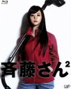 【中古】 斉藤さん2 Blu?ray BOX(Blu?ray Disc) /観月ありさ,桐谷美玲,田