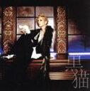 【中古】 黒猫〜Adult Black Cat〜(初回限定盤) /Acid Black Cherry 【中古】afb
