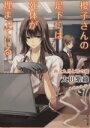 【中古】 櫻子さんの足下には死体が埋まっている 雨と九月と君...