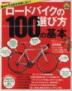 【中古】 最初の1台目を失敗しない! ロードバイクの選び方100の基本 GAKKEN MOOK/学研パブリッシング(編者) 【中古】afb