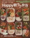 【中古】 たっきーママの*Happy朝ラク弁当* e‐MOOK/奥田和美(著者) 【中古】afb