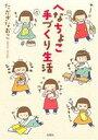 【中古】 へなちょこ手づくり生活 コミックエッセイ MOE BOOKS/たかぎなおこ(著者) 【中古