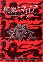 【中古】 純潔のマリア(限定版)(3) ピースKC/石川雅之...