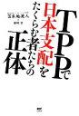 【中古】 TPPで日本支配をたくらむ者たちの正体 /苫米地英人,箱崎空【著】 【中古】afb