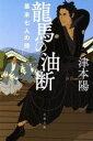 【中古】 龍馬の油断 幕末七人の侍 文春文庫/津本陽(著者) 【中古】afb