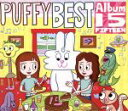 【中古】 15(初回生産限定盤)(DVD付) /PUFFY 【中古】afb
