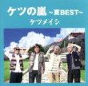 【中古】 ケツの嵐〜夏BEST〜 /ケツメイシ 【中古】afb