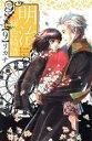 【中古】 明治緋色綺譚(9) ビーラブKC/リカチ(著者) 【中古】afb