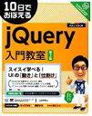 10日でおぼえるjQuery入門教室 /山田祥寛 afb