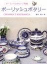 【中古】 ポーリッシュポタリー ポーランドのかわいい陶器 COSMIC MOOK/鳴川睦(その他) 【中古】afb