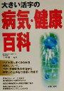 【中古】 大きい活字の病気・健康百科 /上田慶二(著者) 【中古】afb
