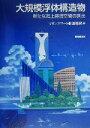 【中古】 大規模浮体構造物 新たな海上経済空間の創出 /マリンフロート推進機構(編者) 【中古】afb