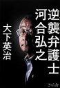 【中古】 逆襲弁護士 河合弘之 /大下英治【著】 【中古】afb