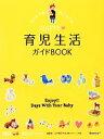 【中古】 HAPPY育児生活ガイドBOOK /ひよこクラブ【編】 【中古】afb