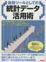 【中古】 最強ツールとしての統計データ活用術 洋泉社MOOK/ビジネス・経済(その他) 【中古】afb