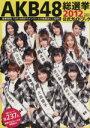 【中古】 AKB48総選挙公式ガイドブック(2012) 講談社MOOK/FRIDAY編集部(編者) 【中古】afb