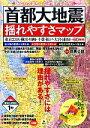 【中古】 首都大地震揺れやすさマップ 東京23区・横浜・川崎・千葉・松戸・大宮・浦和など60地域 /