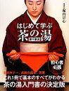 【中古】 はじめて学ぶ茶の湯「表千家流」 /堀内宗心【指導】 【中古】afb
