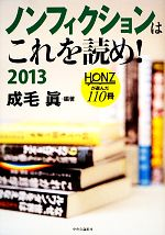 中古ノンフィクションはこれを読め(2013)HONZが選んだ110冊/成毛眞編著中古afb