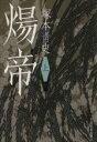 【中古】 煬帝(上) 日経文芸文庫/塚本青史(著者) 【中古】afb