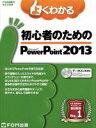 【中古】 よくわかる初心者のためのMicrosoft PowerPoint 2013 FOM出版のみどりの本/富士通エフ・オー・エム株式会社(その他) 【中古】afb