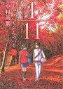 【中古】 1/11 じゅういちぶんのいち(7) ジャ...