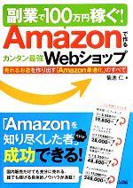 【中古】 副業で100万円稼ぐ!Amazonで作るカンタン最強Webショップ /菊池仁【著】 【中古】afb