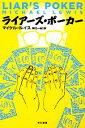【中古】 ライアーズ・ポーカー ハヤカワ文庫NF/マイケルルイス【著】,東江一紀【訳】 【中古】afb
