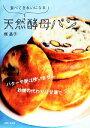 【中古】 食べてきれいになる天然酵母パン /梶晶子【著】 【中古】afb