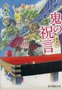 【中古】 一鬼夜行 鬼の祝言 ポプラ文庫ピュアフル/小松エメル(著者) 【中古】afb