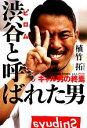 【中古】 渋谷と呼ばれた男 ギャル男の終焉 /植竹拓【著】 【中古】afb
