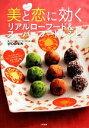 【中古】 美と恋に効くリアルローフード&スーパーフードレシピ /WOONIN【著】 【中古】afb