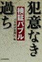 検証バブル 犯意なき過ち /日本経済新聞社(編者) afb