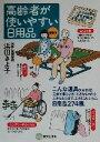 【中古】 高齢者が使いやすい日用品 /浜田きよ子(著者) 【中古】afb