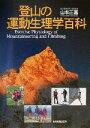 【中古】 登山の運動生理学百科 /山本正嘉(著者) 【中古】afb