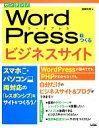 【中古】 カンタン!WordPressでつくるビジネスサイト スマホ・パソコン両対応の「レスポンシブ」なサイトをつくろう! /遠藤裕司【著】 【中古】afb