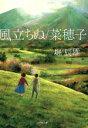 【中古】 風立ちぬ/菜穂子 小学館文庫/堀辰雄(著者) 【中...