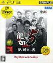 【中古】 龍が如く5 夢、叶えし者 PlayStation3 the Best /PS3 【中古】afb