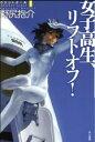 【中古】 女子高生、リフトオフ! ロケットガール1 ハヤカワ文庫JA/野尻抱介(著者) 【中古】afb